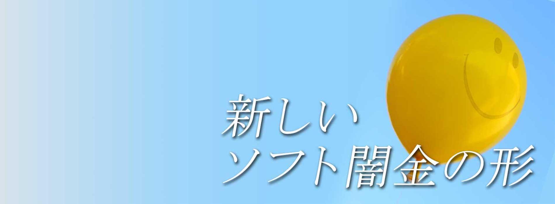 ソフト闇金バルーンのヘッダー画像